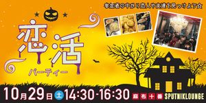 【東京都その他の恋活パーティー】e-venz(イベンツ)主催 2016年10月29日