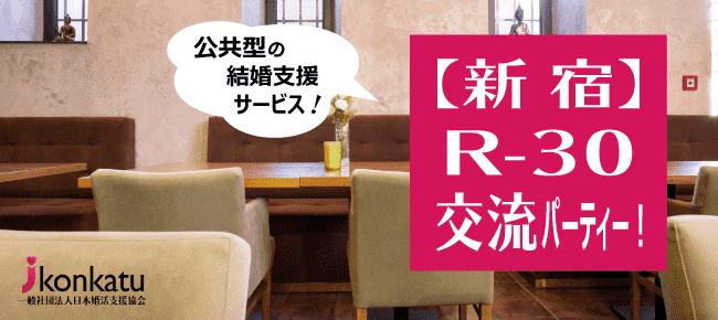 【新宿の婚活パーティー・お見合いパーティー】一般社団法人日本婚活支援協会主催 2016年10月16日