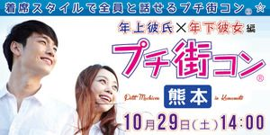 【熊本のプチ街コン】e-venz(イベンツ)主催 2016年10月29日