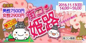 【姫路の街コン】街コン姫路実行委員会主催 2016年11月13日