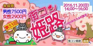 【姫路の街コン】街コン姫路実行委員会主催 2016年11月20日