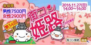 【姫路の街コン】街コン姫路実行委員会主催 2016年11月27日