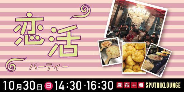 【東京都その他の恋活パーティー】e-venz(イベンツ)主催 2016年10月30日