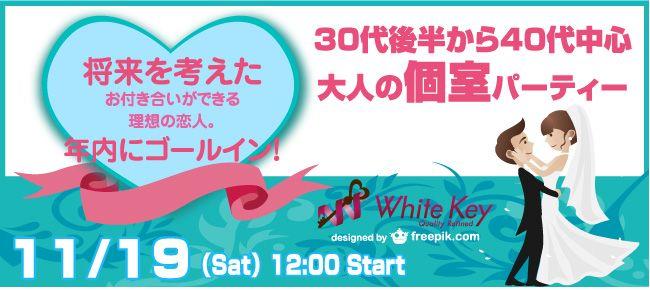 【新宿の婚活パーティー・お見合いパーティー】ホワイトキー主催 2016年11月19日