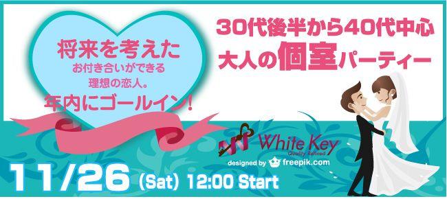 【新宿の婚活パーティー・お見合いパーティー】ホワイトキー主催 2016年11月26日