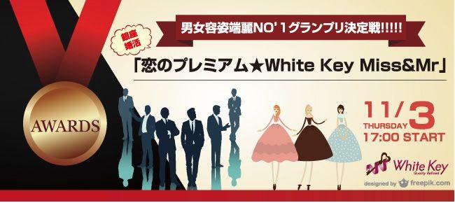 【銀座の婚活パーティー・お見合いパーティー】ホワイトキー主催 2016年11月3日
