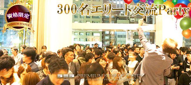 【東京都その他の恋活パーティー】株式会社フュージョンアンドリレーションズ主催 2016年11月23日