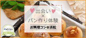 【浜松の恋活パーティー】街コンジャパン主催 2016年11月5日