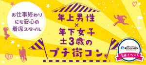 【札幌市内その他のプチ街コン】街コンジャパン主催 2016年11月24日