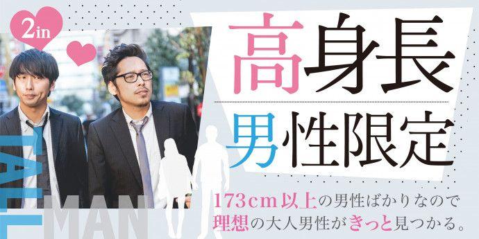 【広島市内その他のプチ街コン】合同会社ツイン主催 2016年11月13日