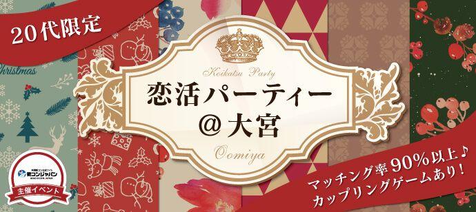 【大宮の恋活パーティー】街コンジャパン主催 2016年11月26日