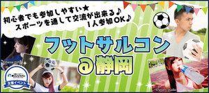【静岡の恋活パーティー】街コンジャパン主催 2016年11月3日