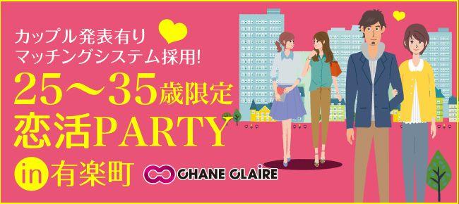 【有楽町の恋活パーティー】シャンクレール主催 2016年11月11日