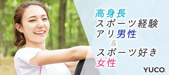 【新宿の婚活パーティー・お見合いパーティー】ユーコ主催 2016年11月20日
