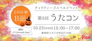 【新宿のプチ街コン】Nozze主催 2016年10月23日