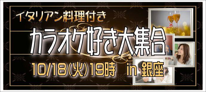 【銀座のプチ街コン】エスクロ・ジャパン株式会社主催 2016年10月18日