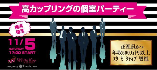 【横浜駅周辺の婚活パーティー・お見合いパーティー】ホワイトキー主催 2016年11月5日