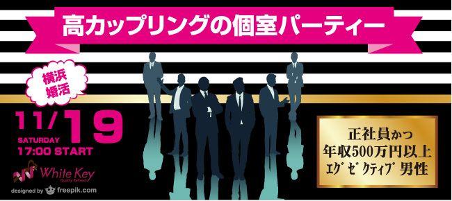 【横浜駅周辺の婚活パーティー・お見合いパーティー】ホワイトキー主催 2016年11月19日