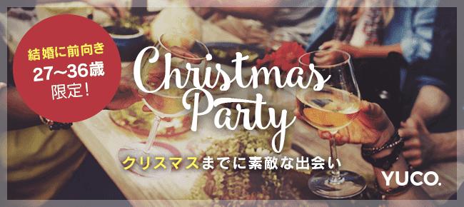 【恵比寿の婚活パーティー・お見合いパーティー】ユーコ主催 2016年11月23日