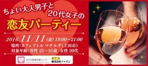 【上田の恋活パーティー】株式会社ファイン主催 2016年11月11日