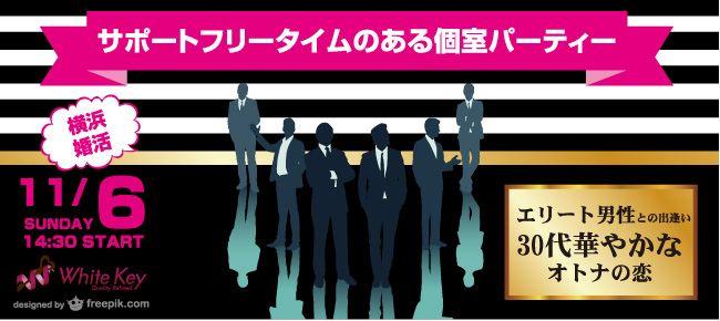 【横浜駅周辺の婚活パーティー・お見合いパーティー】ホワイトキー主催 2016年11月6日