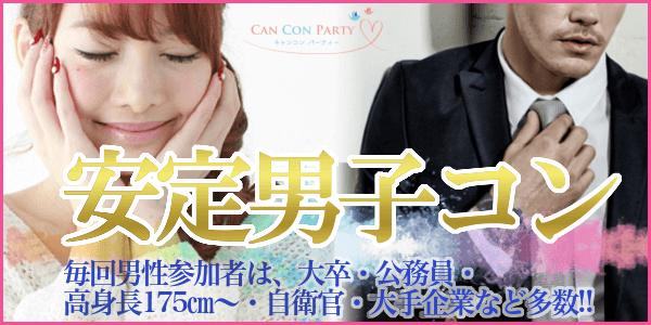 【前橋のプチ街コン】キャンキャン主催 2016年11月6日