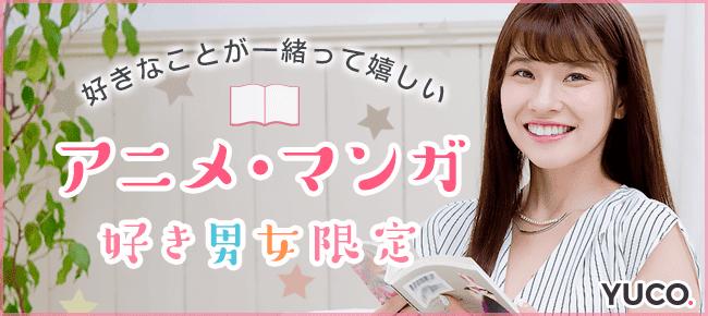【梅田の婚活パーティー・お見合いパーティー】ユーコ主催 2016年11月23日