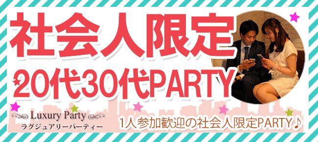 【本町の恋活パーティー】Luxury Party主催 2016年11月5日