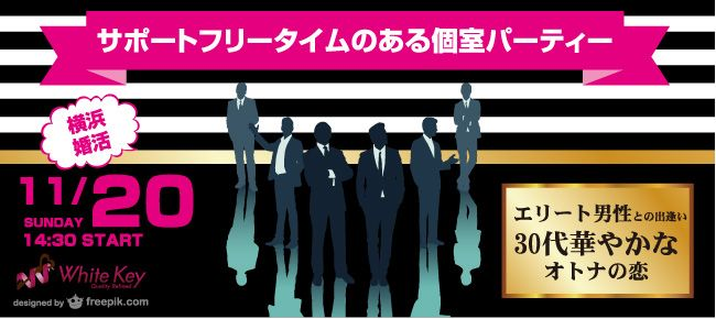 【横浜駅周辺の婚活パーティー・お見合いパーティー】ホワイトキー主催 2016年11月20日