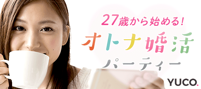 【渋谷の婚活パーティー・お見合いパーティー】ユーコ主催 2016年11月26日