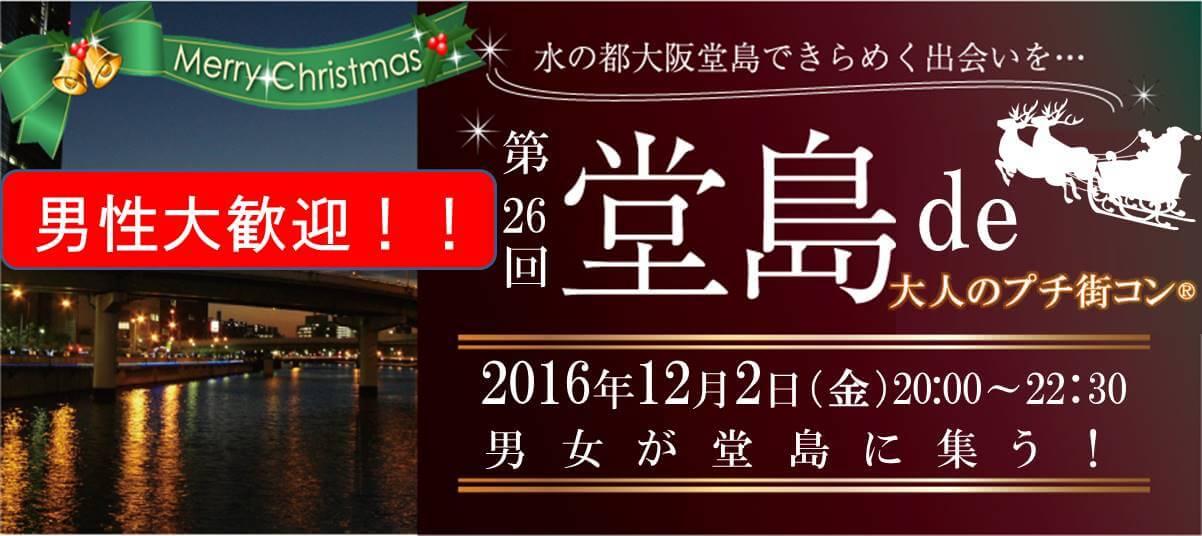 【堂島のプチ街コン】株式会社ラヴィ主催 2016年12月2日