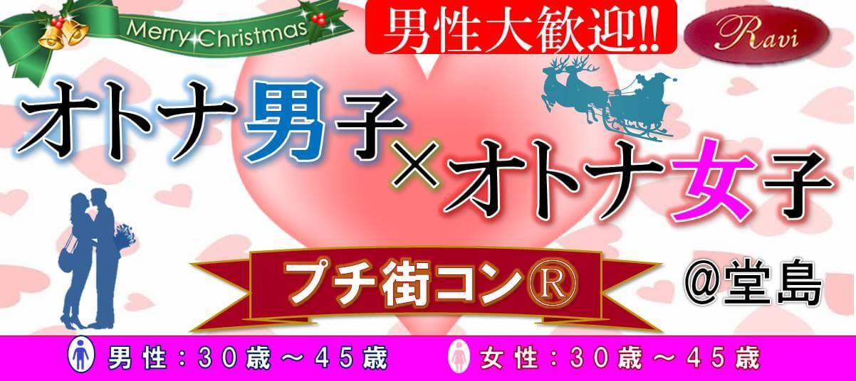 【堂島のプチ街コン】株式会社ラヴィ主催 2016年12月3日