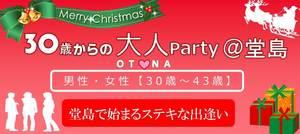 【堂島の恋活パーティー】株式会社ラヴィ主催 2016年12月6日