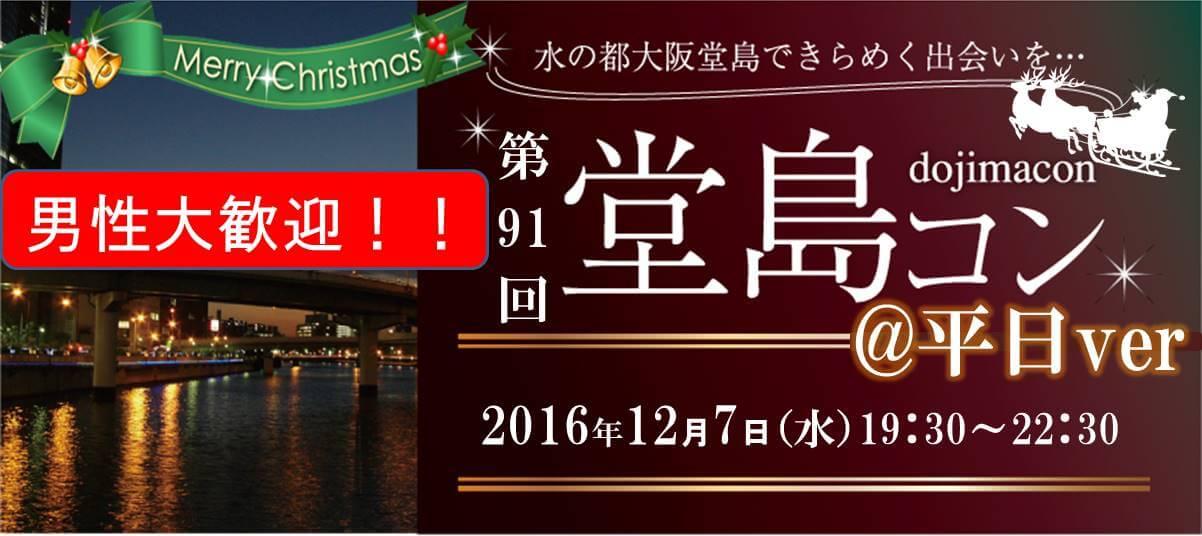 【堂島の街コン】株式会社ラヴィ主催 2016年12月7日