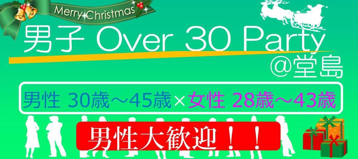 【堂島の恋活パーティー】株式会社ラヴィ主催 2016年12月8日