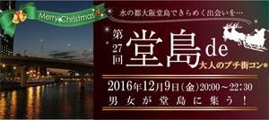 【堂島のプチ街コン】株式会社ラヴィ主催 2016年12月9日