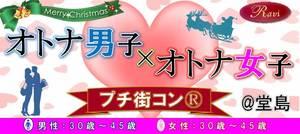 【堂島のプチ街コン】株式会社ラヴィ主催 2016年12月10日