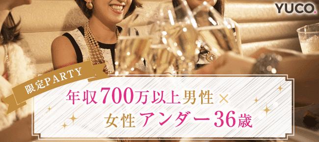 【銀座の婚活パーティー・お見合いパーティー】ユーコ主催 2016年11月26日