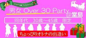 【堂島の恋活パーティー】株式会社ラヴィ主催 2016年12月12日