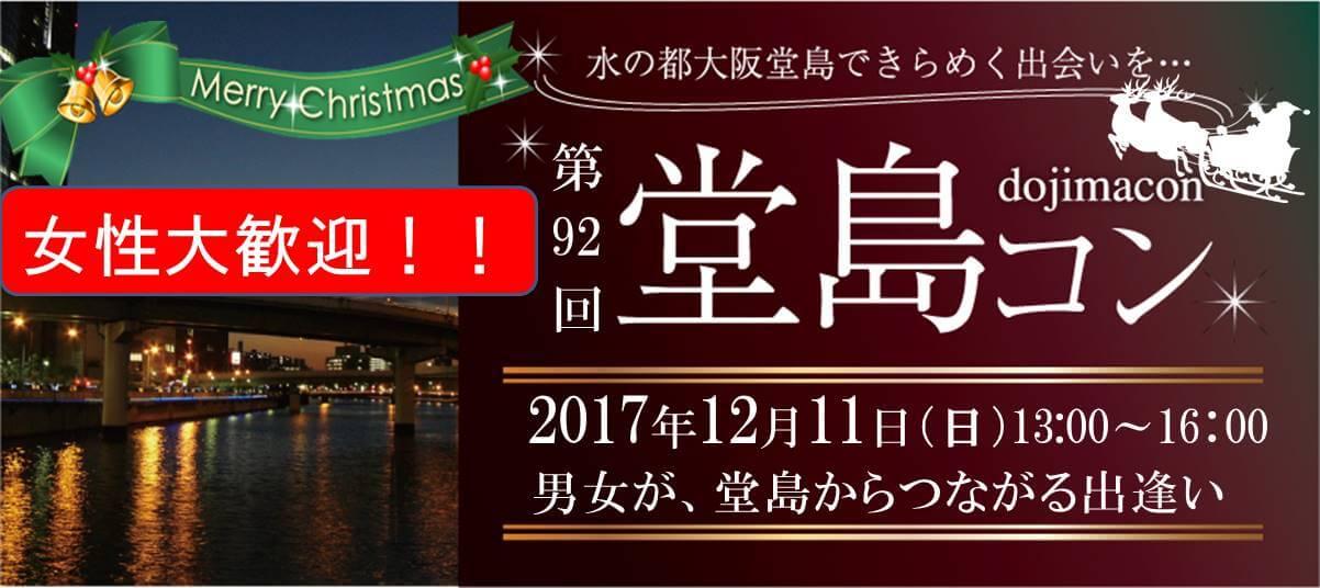 【堂島の街コン】株式会社ラヴィ主催 2016年12月11日