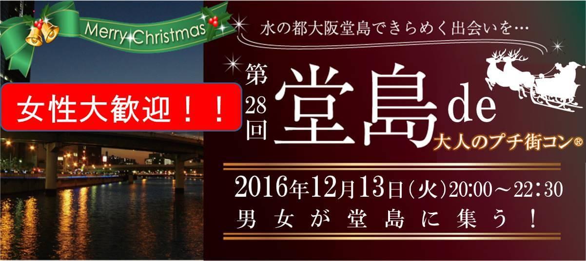 【堂島のプチ街コン】株式会社ラヴィ主催 2016年12月13日