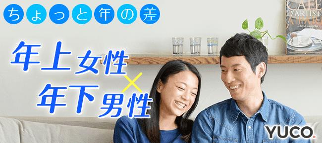 【梅田の婚活パーティー・お見合いパーティー】ユーコ主催 2016年11月26日