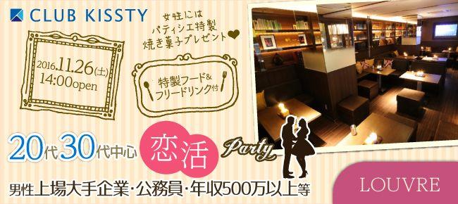 【名古屋市内その他の恋活パーティー】クラブキスティ―主催 2016年11月26日
