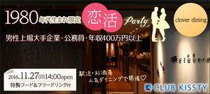 【岐阜県その他の恋活パーティー】クラブキスティ―主催 2016年11月27日