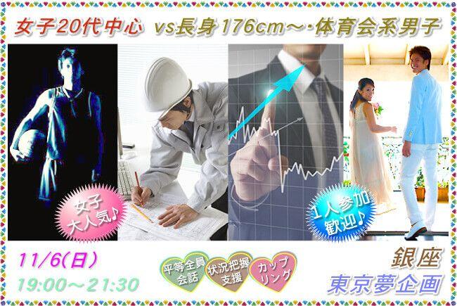 【銀座の婚活パーティー・お見合いパーティー】東京夢企画主催 2016年11月6日