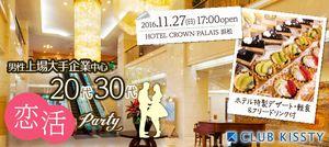 【浜松の恋活パーティー】クラブキスティ―主催 2016年11月27日