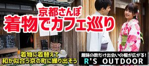 【京都府その他のプチ街コン】R`S kichen主催 2016年10月23日