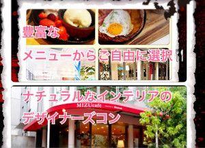 【表参道のプチ街コン】株式会社ジョイントライン主催 2016年10月27日