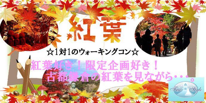 【鎌倉のプチ街コン】i-spec合同会社主催 2016年11月23日