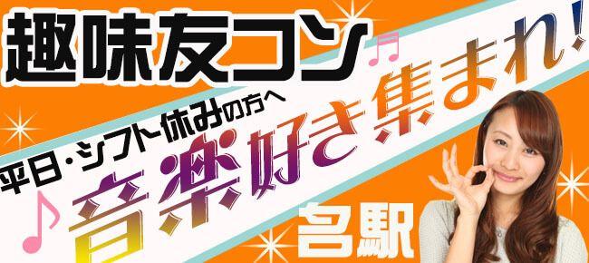 【名古屋市内その他のプチ街コン】アプリティ株式会社主催 2016年10月27日